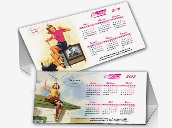 Календари, которые работают