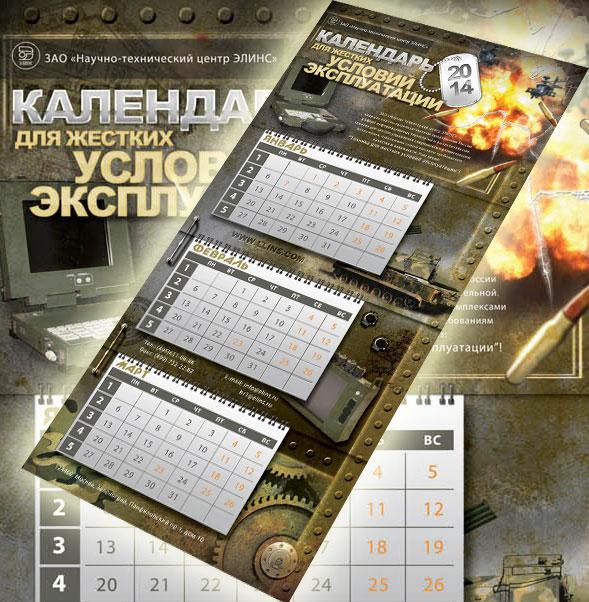 Место для рекламных календарей