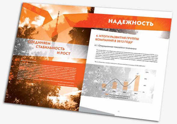 Дизайн уникального каталога