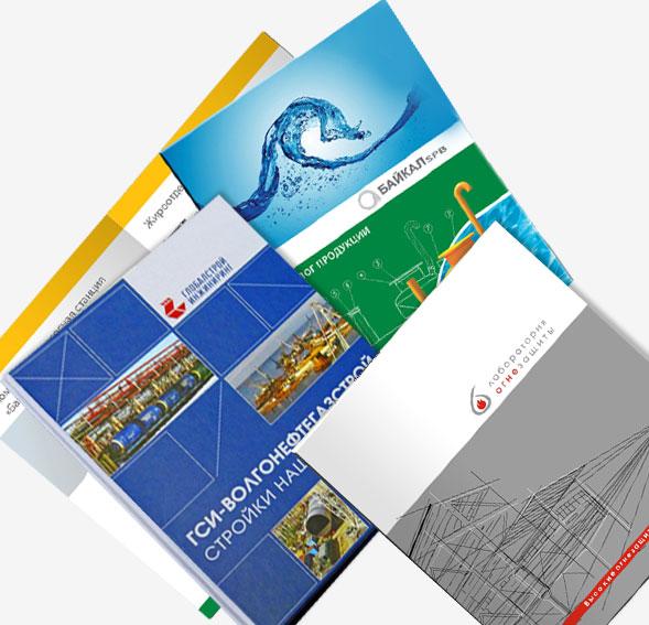 Технологии печати брошюр