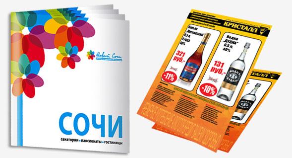 Броские брошюры и листовки