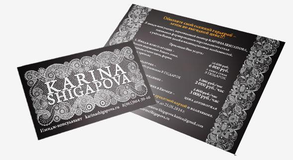 На фотографии изображена листовка отпечатанная по доступной цене