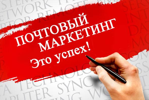 почтовый маркетинг