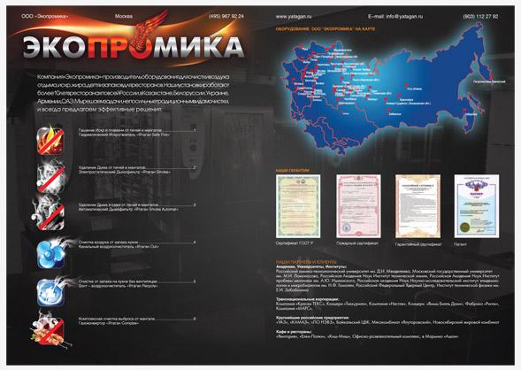 Дизайн каталога индустрии