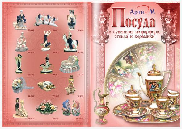 Дизайн каталога посуды