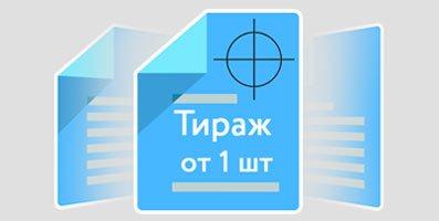Фото иконка цифровой печати и отпечатанный маленький тираж