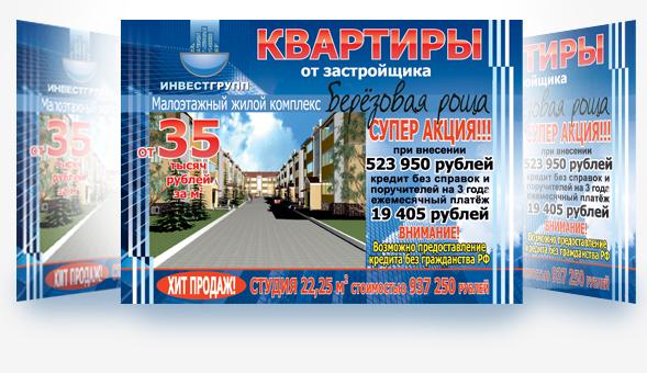 Дизайн листовок по продаже жилья