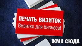 Фото печать визиток для вашего бизнеса