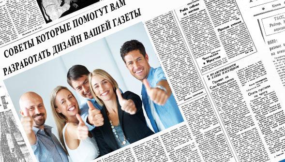 dizajn-gazety-sovety