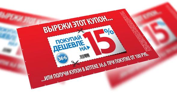 listovki_s_kuponom