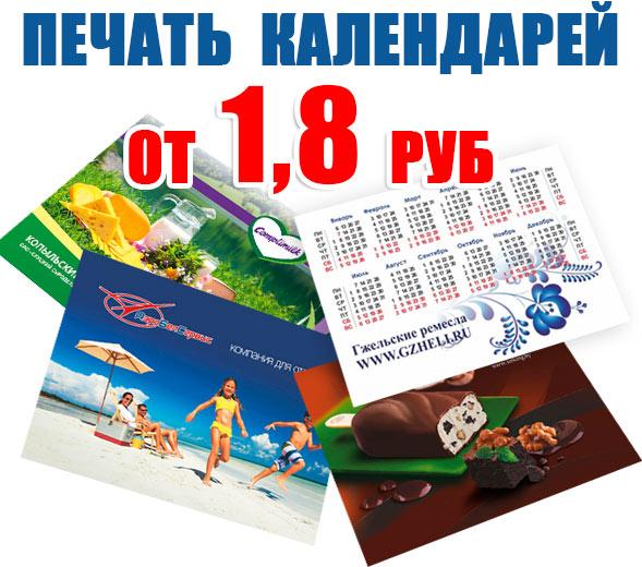 pechat_kalendarey_dla_biznesa