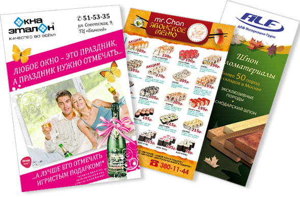 цифровая печать листовок по низкой цене