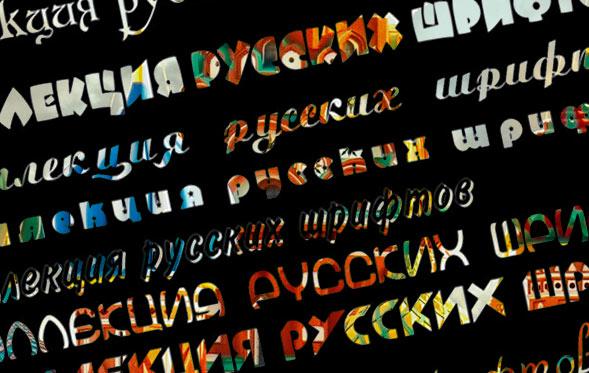 Различные шрифты для брошюр
