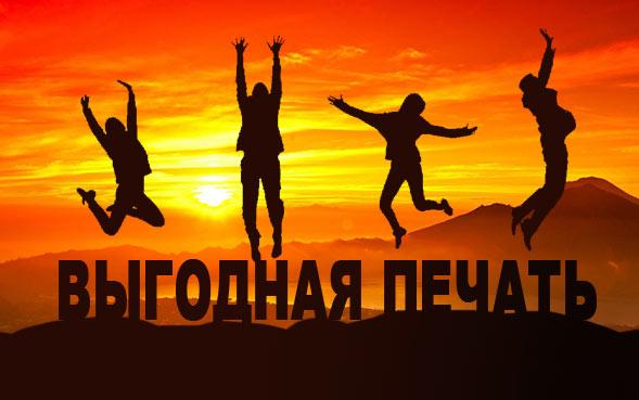 vigodnaya_pechat