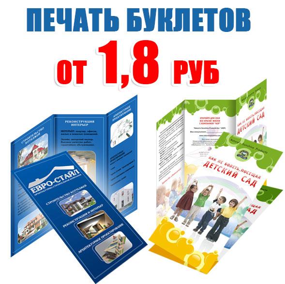 vigodnaya_pechat_bukletov