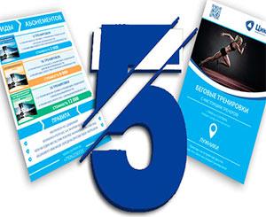 5 пунктов при печати листовок