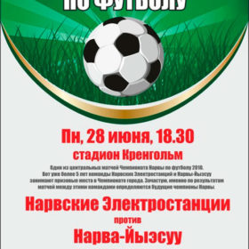 Печать афиши для футбола