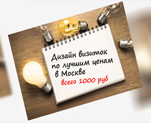 Дизайн визиток, Москва