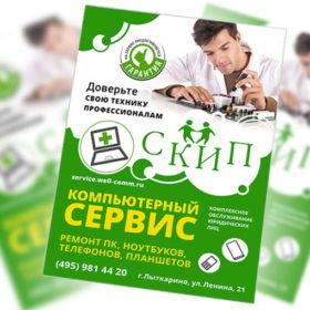 Дизайн листовки, сервис