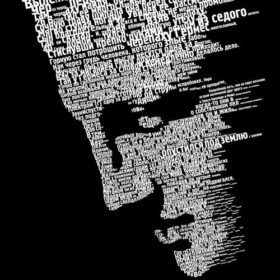 Дизайн шрифтового плаката