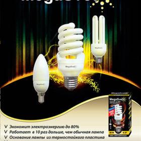 Разработка плаката для лампового завода