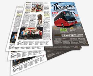 Оформление обложки газеты