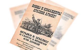 История листовок