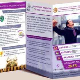Печать лифлетов для агенства частных инвестиций