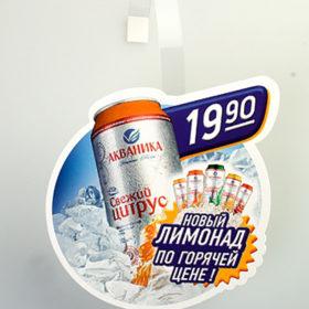 Рекламный воблер напиток