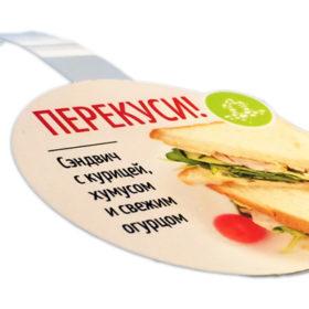 Рекламный воблер, перекуси
