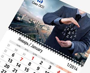 Выгодная печать календаря