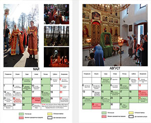 Православные календари