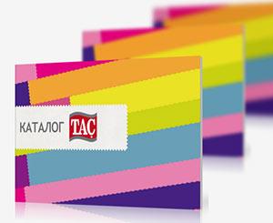 Цветные каталоги