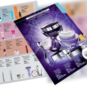 Дизайн каталога косметики