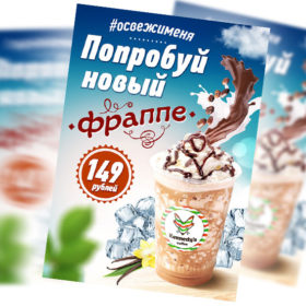 Дизайн листовки напиток