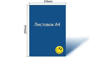 Листовка А4 размера