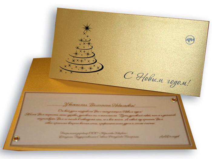 Новогоднее поздравление вкладыш в открытку
