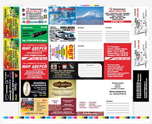 Офсетные визитки