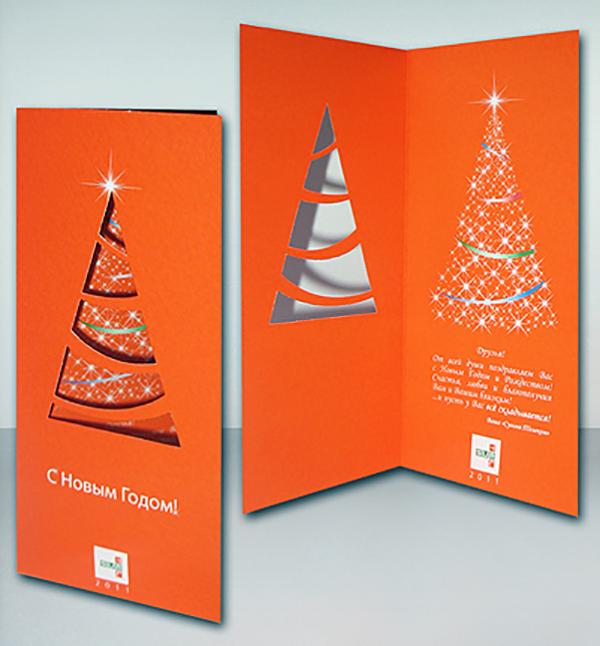 Макет открытки на новый год от компании, картинки доброе