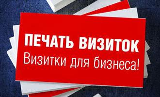 Напечатать визитки