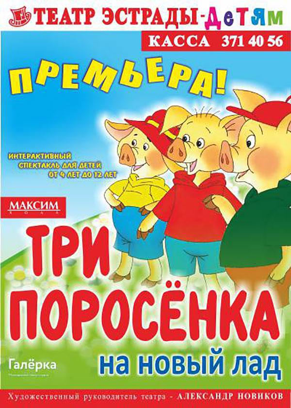 Картинки с афишей для детей