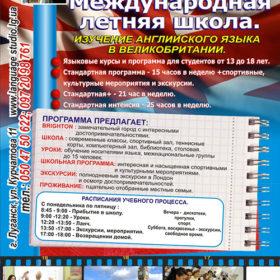 Создание плаката для международной школы языков