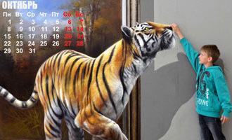 Стерео-варио календарь