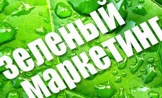 «зеленый» маркетинг