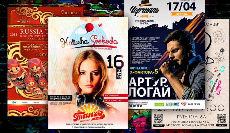 Сделать афишу к концерту своими руками сколько стоит билет на концерт эминема в москве 2015