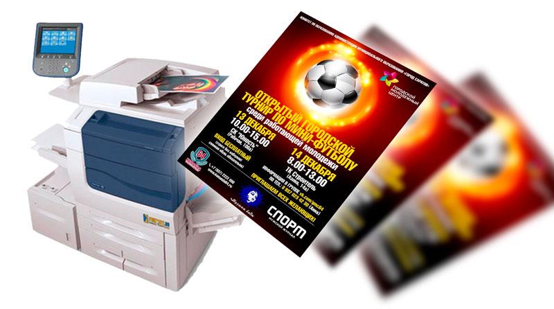 Срочная печать афиш А3 на цифровом принтере