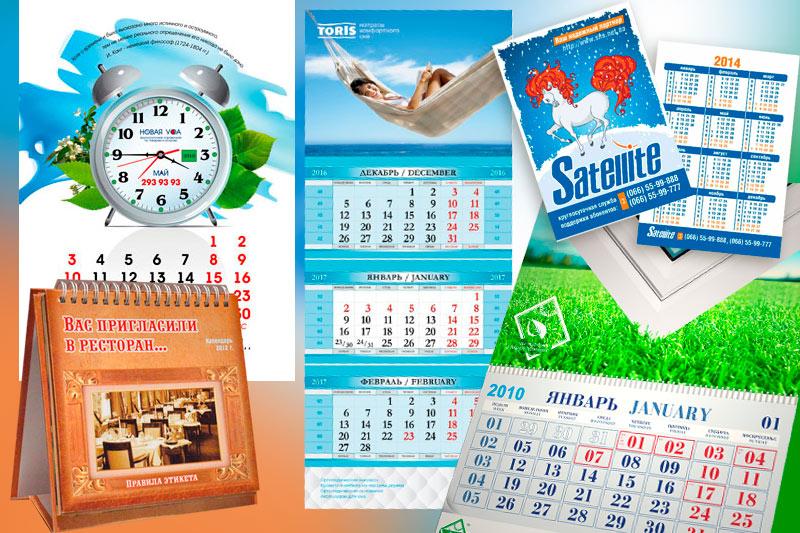 Различные типы календарей