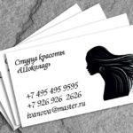 Черно-белая визитка студии красоты