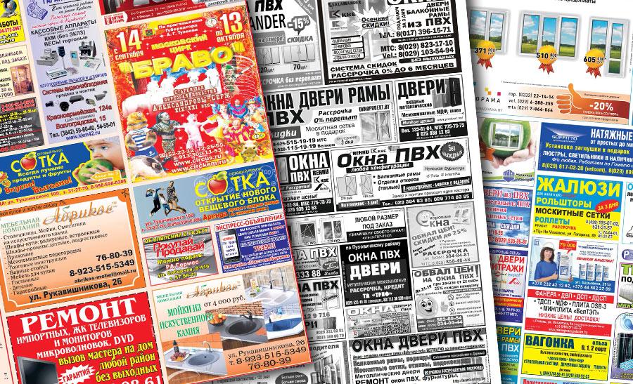 Рекламные объявления в газетах