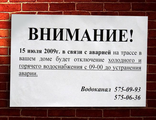 Информационное объявление
